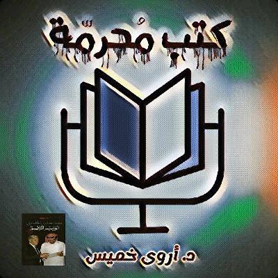 بودكاست كتب محرمة: الوزير المرافق