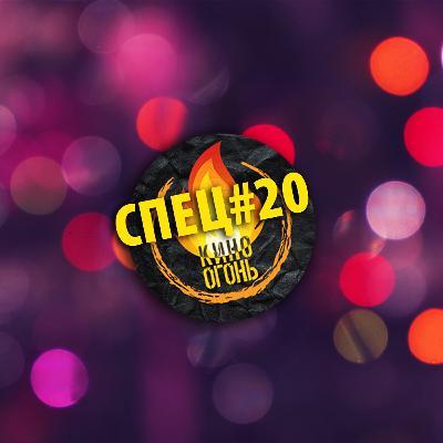 Спец №20 | Лучшие моменты 2020
