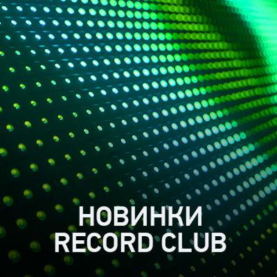 Новое @ Record Club Record Club (22-10-2021)