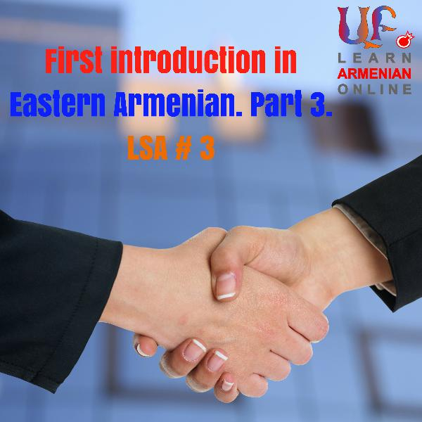 First introduction in Eastern Armenian. Part 3. LSA # 3