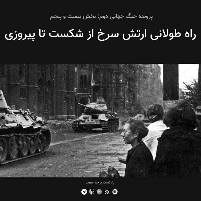 قسمت ۲۵ - پرونده جنگ جهانی دوم: راه طولانی ارتش سرخ از شکست تا پیروزی