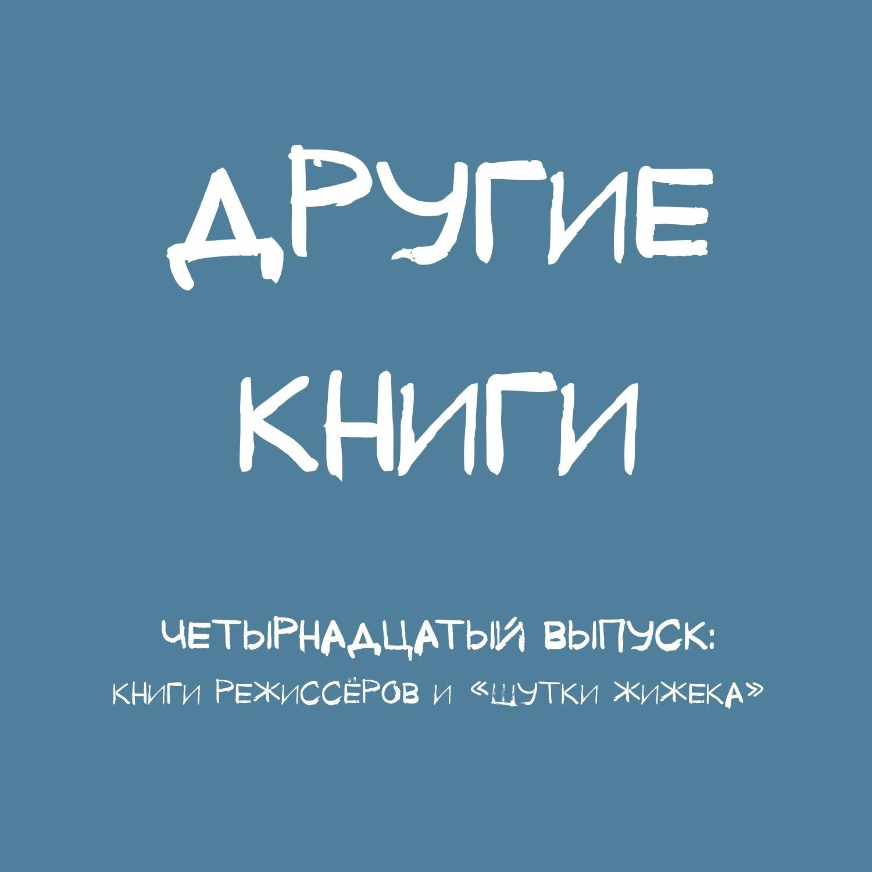"""Книги режиссёров и """"Шутки Жижека"""""""