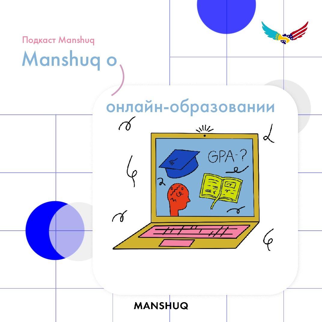 Manshuq об онлайн-обучении