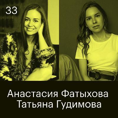Анастасия Фатыхова и Татьяна Гудимова, Яндекс.Практикум: мы не обучаем людей по вебинарам