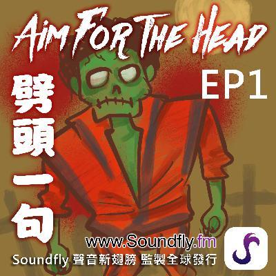 EP1 : 殭屍的起源