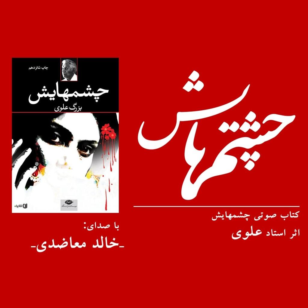 کتاب صوتی چشمهایش:khaled moazedi