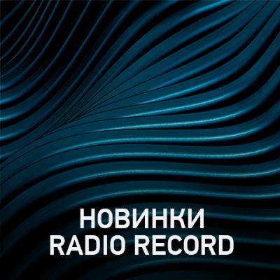 Новое @ Radio Record Новинки эфира (17-09-2021)