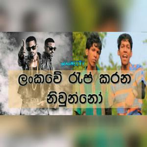 Sri Lankan Rapper Twins - Wagmeetv  (Episode 3)
