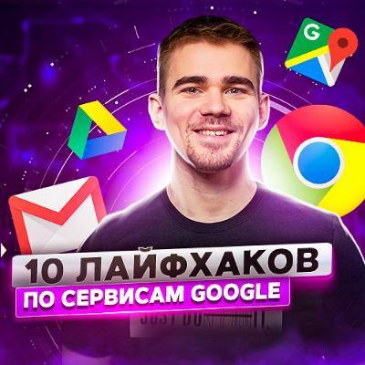 110. Как продуктивно использовать сервисы Google