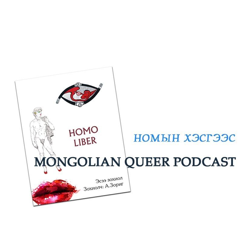"""MQP """"Homo Liber"""" номын хэсгээс"""