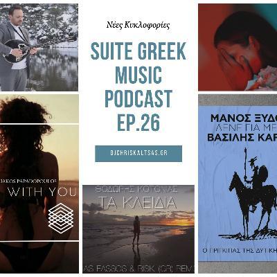 S02E26: Θοδωρής Κοτονιάς, Κυριάκος Παπαδόπουλος, Βασίλης Καρράς και άλλες νέες κυκλοφορίες