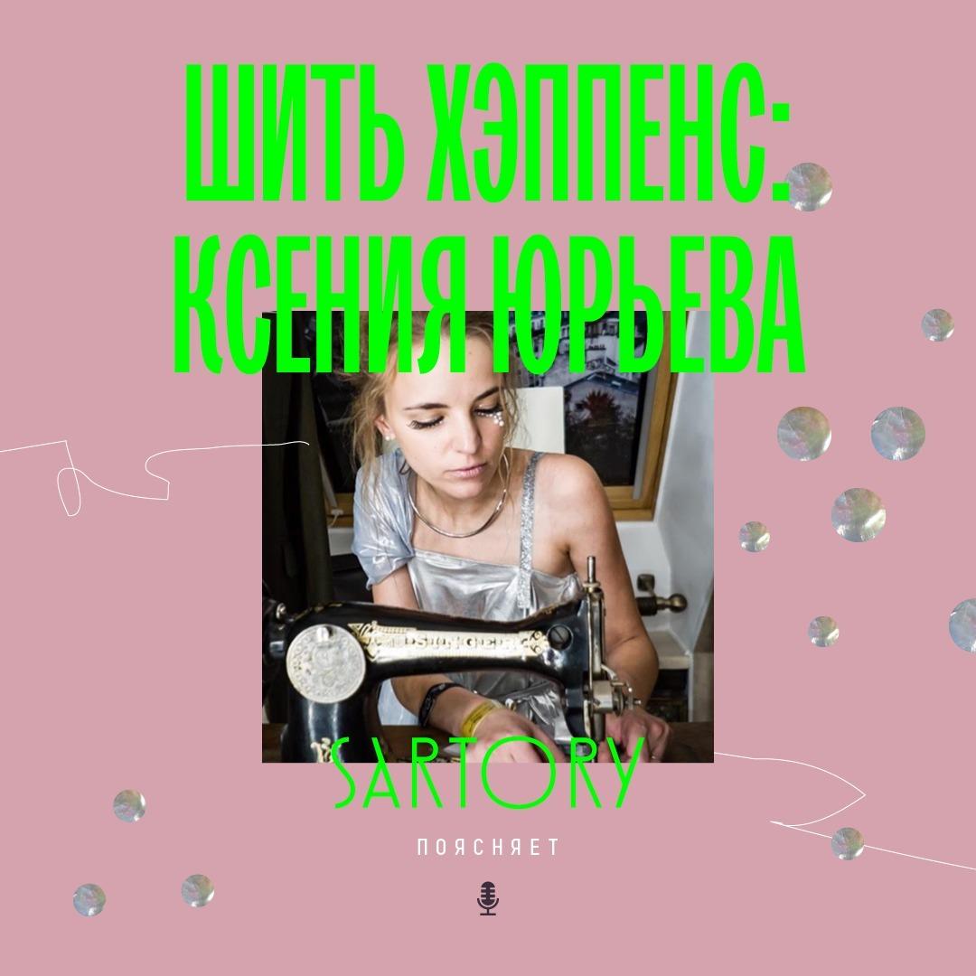 Шить хэппенс   Ксения Юрьева