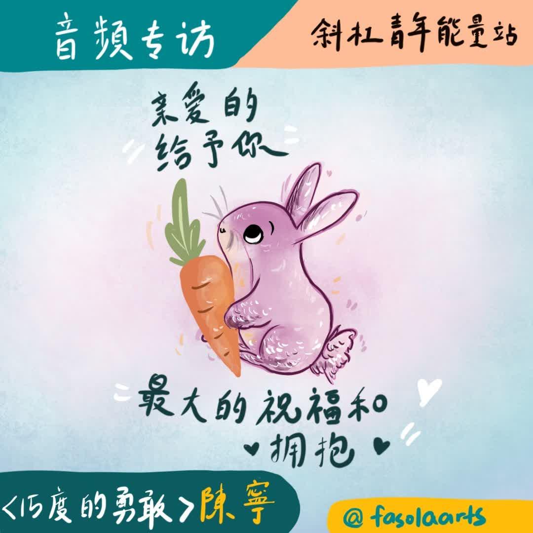 #28 个人反思 - 勇敢面对人生-feat 陈宁的书籍 读后感