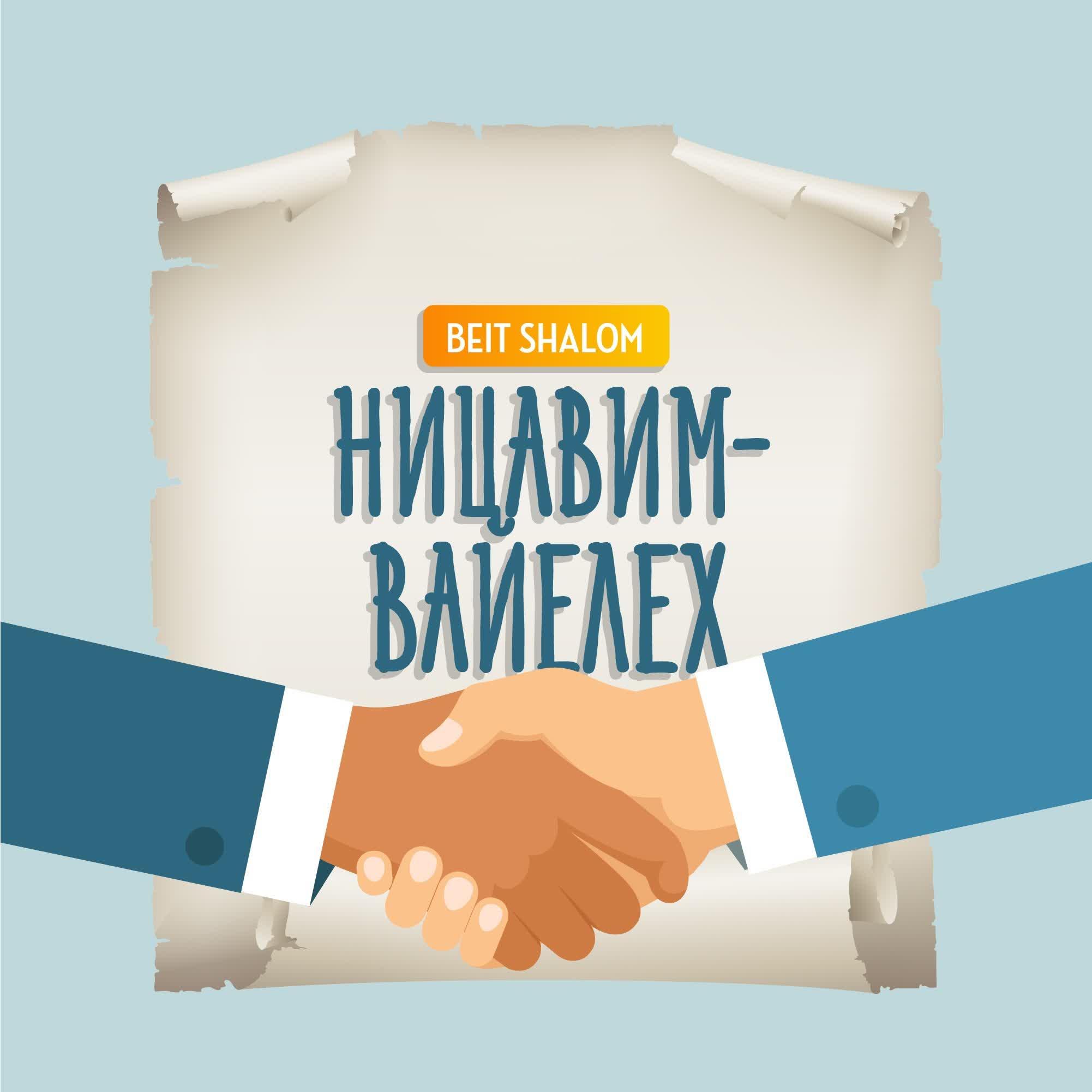 """Ницавим 5771 """"Дабы сделать тебя сегодня Его народом."""" (А.Огиенко, 24.09.2011)"""