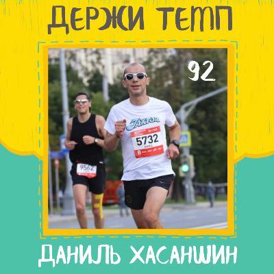 Даниль Хасаншин: тренировки у Швецова, членство в Jaxtor, бег и люди