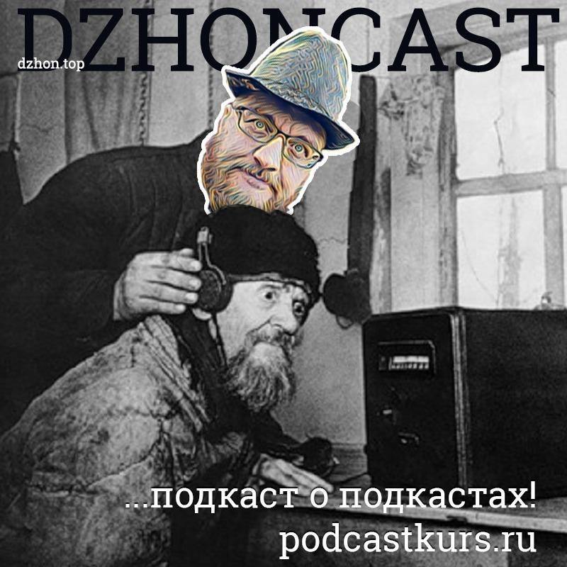 dzhoncast - Подкаст о подкастах!