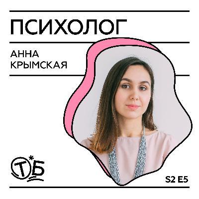 Анна Крымская – клинический психолог, семейный психотерапевт и соосновательница сервиса YouTalk.