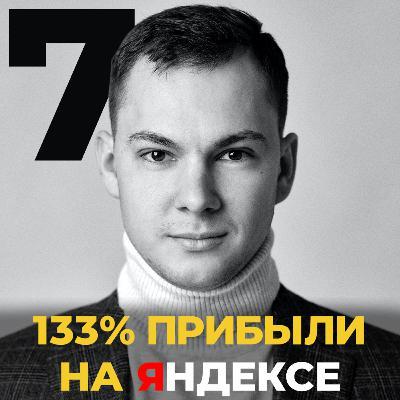 Маркетинг и Инвестиции. 133% прибыли на Яндексе