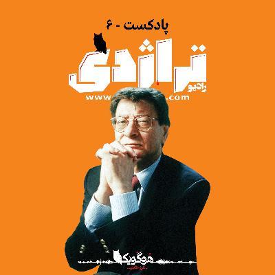 Radio Tragedy S01E06 The Eternal Exile - life of Mahmoud Darwish