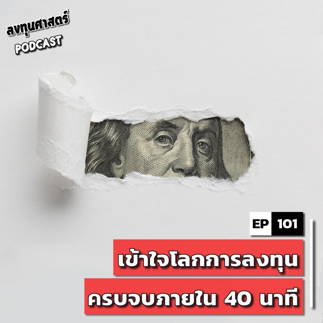 INV101 : (lecture) เข้าใจโลกการลงทุน ครบจบภายใน 40 นาที