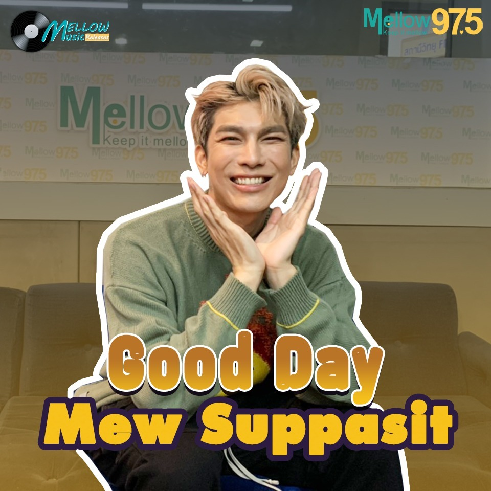 Have a 'Good Day' กับบอส 'มิว ศุภศิษฏ์ (Mew Suppasit)' | Music Releases EP.78