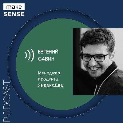 О выстраивании отношений с командой разработки и важности технических навыков с Евгением Савиным