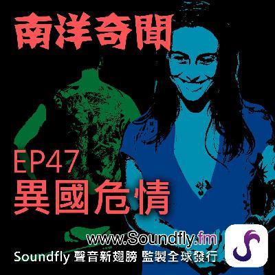 EP47  異國危情