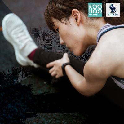 FIRST STEP - EP087 วอร์มอัพไม่ใช่แค่การอบอุ่นร่างกาย