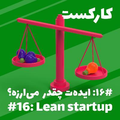 16: Lean startup - ایدهت چقدر میارزه؟