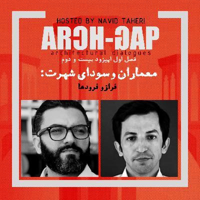 EP221S01گفتگوی نوید طاهری با  حامد بدری احمدی