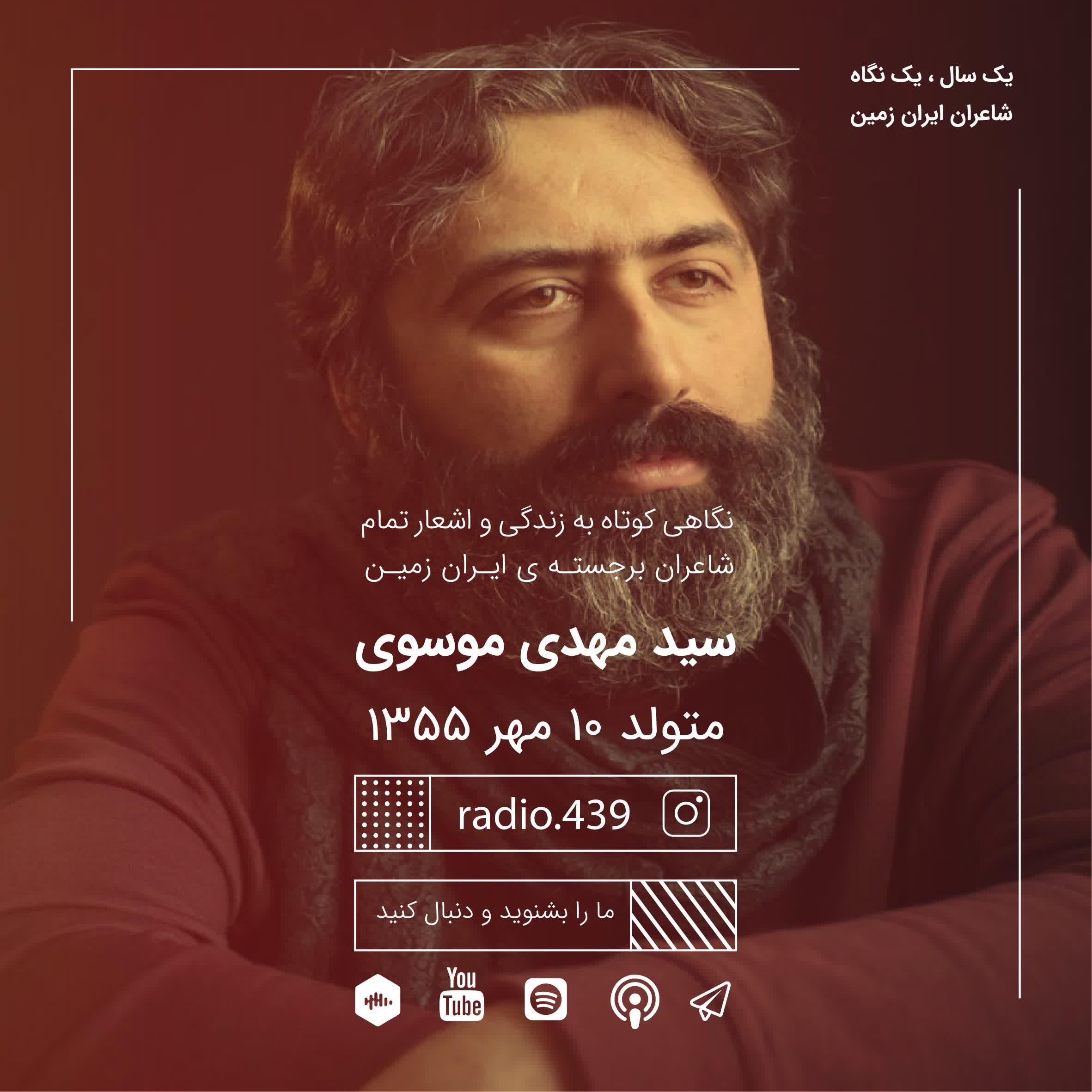 یک سال یک نگاه-دهم مهر-مهدی موسوی
