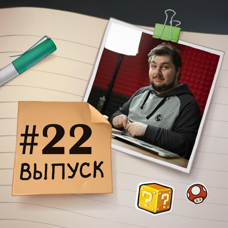 22 — в гостях Naota. Про автомобили, семью и видеоигры.