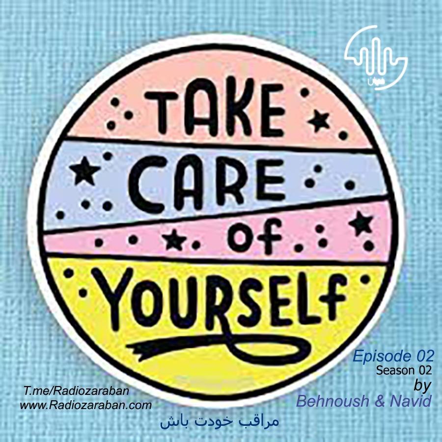 مراقب خودت باش