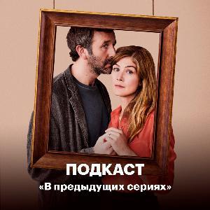 «Семейный брак»: Идеальный сериал о неидеальных отношениях