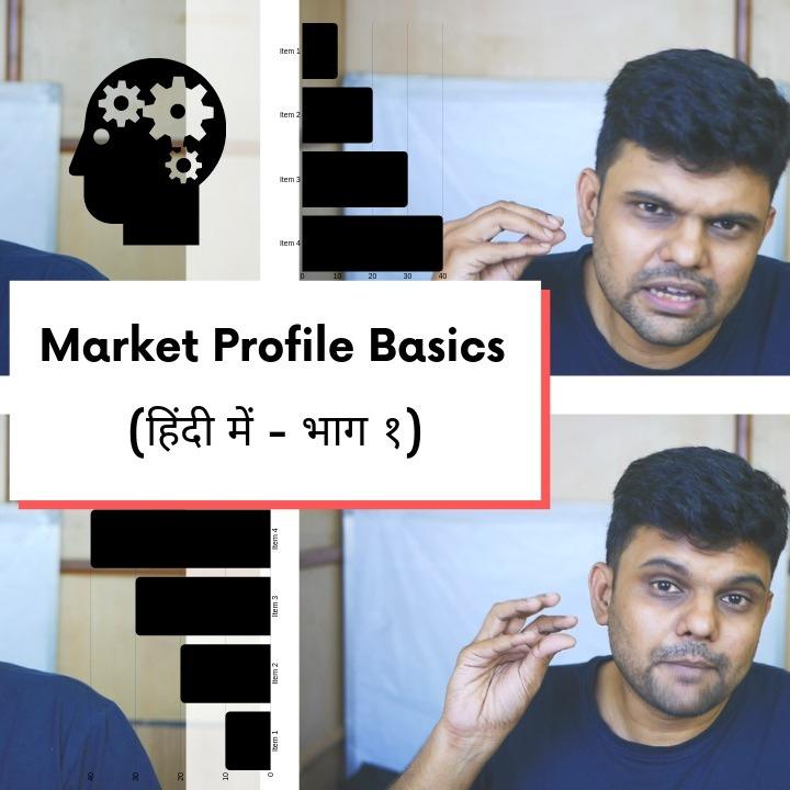 (Audio) Market Profile Basics Part 1 (Hindi)