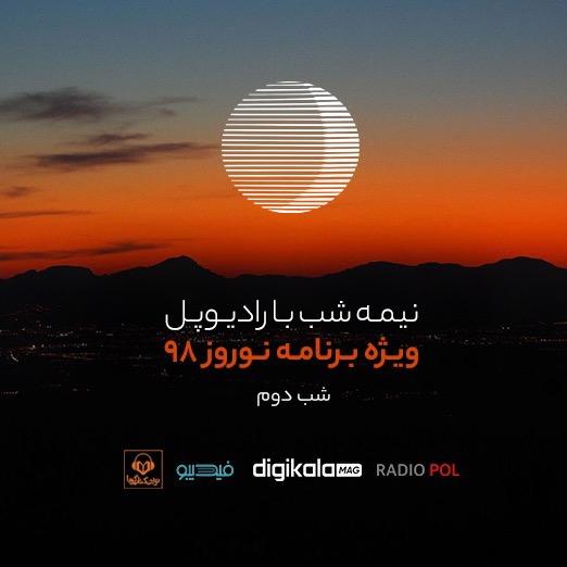نیمه شب با رادیوپل؛ بازپخش ویژه برنامه نوروز 98، شب دوم