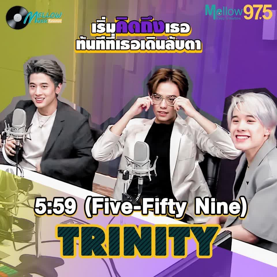 '5:59' (Five-Fifty Nine) เพลงพิเศษจาก TRINITY ส่งตรงถึง TWILIGHT | Music Releases EP.58