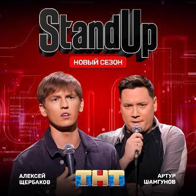 """Шоу """"Stand Up"""" на ТНТ. Алексей Щербаков и Артур Шамгунов"""
