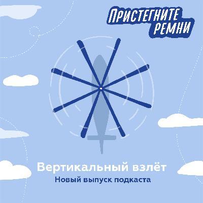 Вертикальный взлёт: Как устроены, что могут и где работают МИ-26 — самые большие вертолёты в мире.