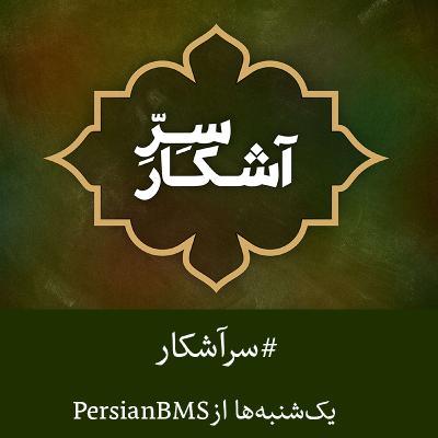 سر آشکار- قسمت ۹۴ - فقره هشتاد و دوم  کلمات مکنونه فارسی