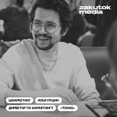 Илья Пушин, директор по маркетингу «Токио»