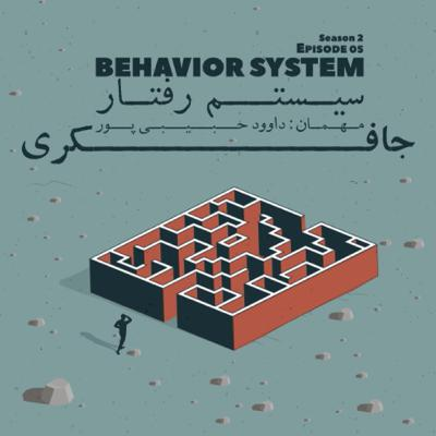Episode 05 - Behavior System (سیستم رفتار)
