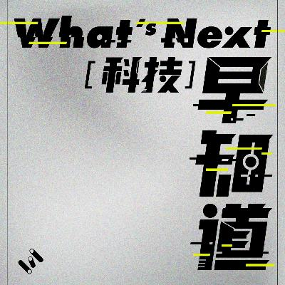 Trailer 从硅谷到世界,What's Next?