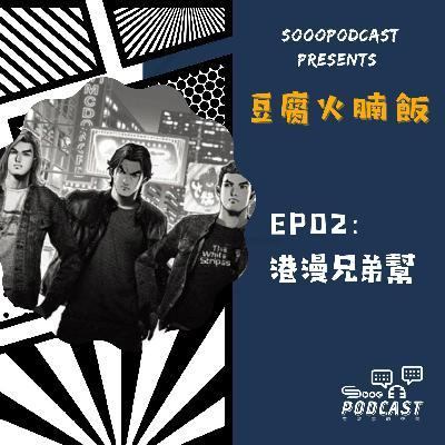 【港漫 Gary】EP02 豆腐火腩飯 - 邊個話打機無出息架?
