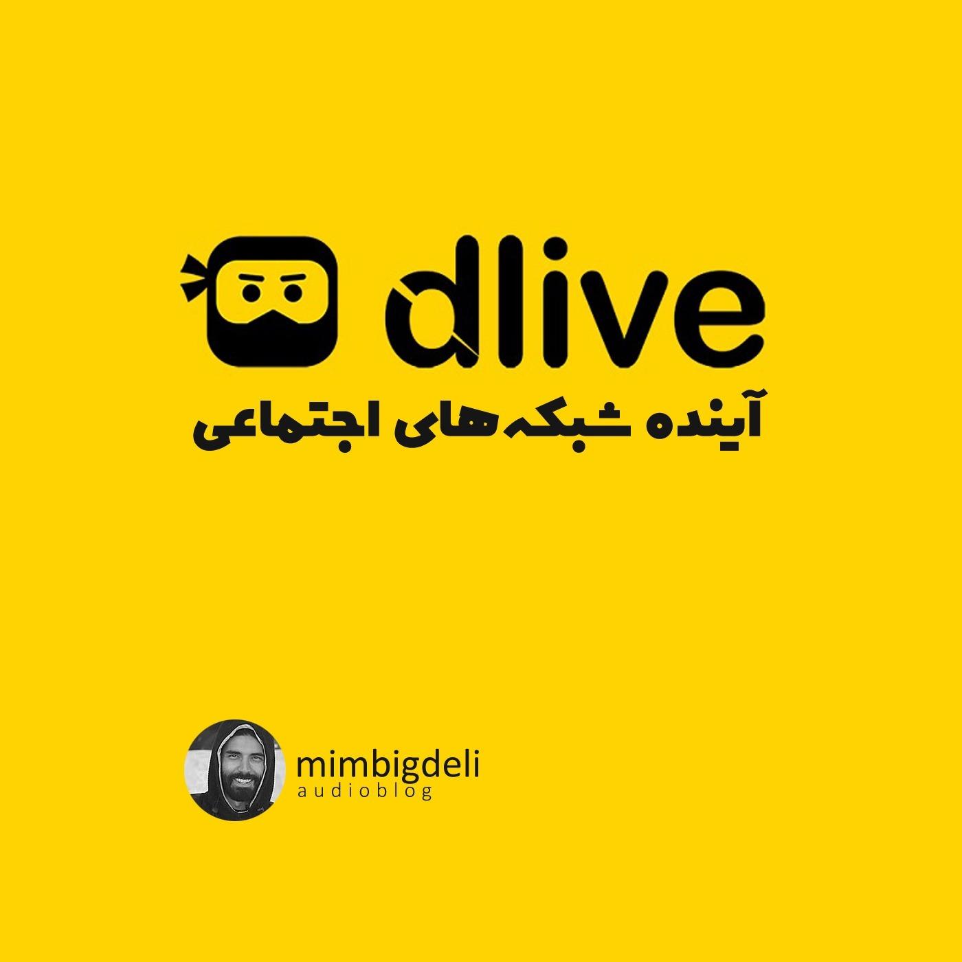 دیلایو و آینده شبکههای اجتماعی