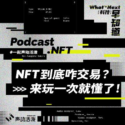 S5E06 不断破圈的 NFT,是数字产权的未来还是另一个韭菜游戏?