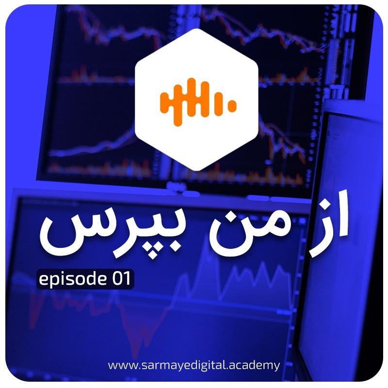 Episode01-Sarmayedigital