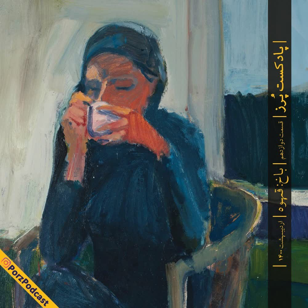 Porz Podcast- E12- Bach: Coffee Cantata