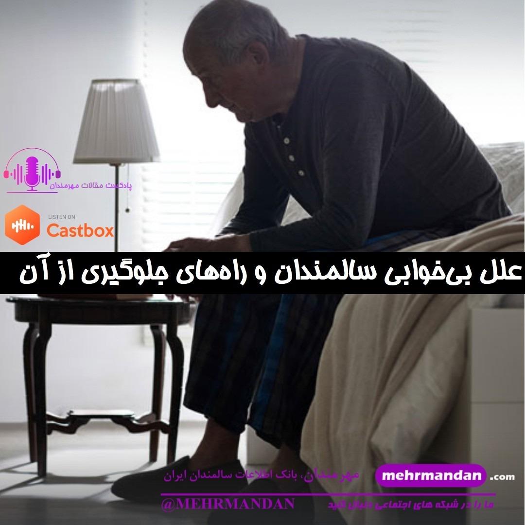 علل بی خوابی سالمندان و راه های جلوگیری از آن