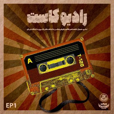 شماره 1 پادکست رادیو کاست | Radio Cassette